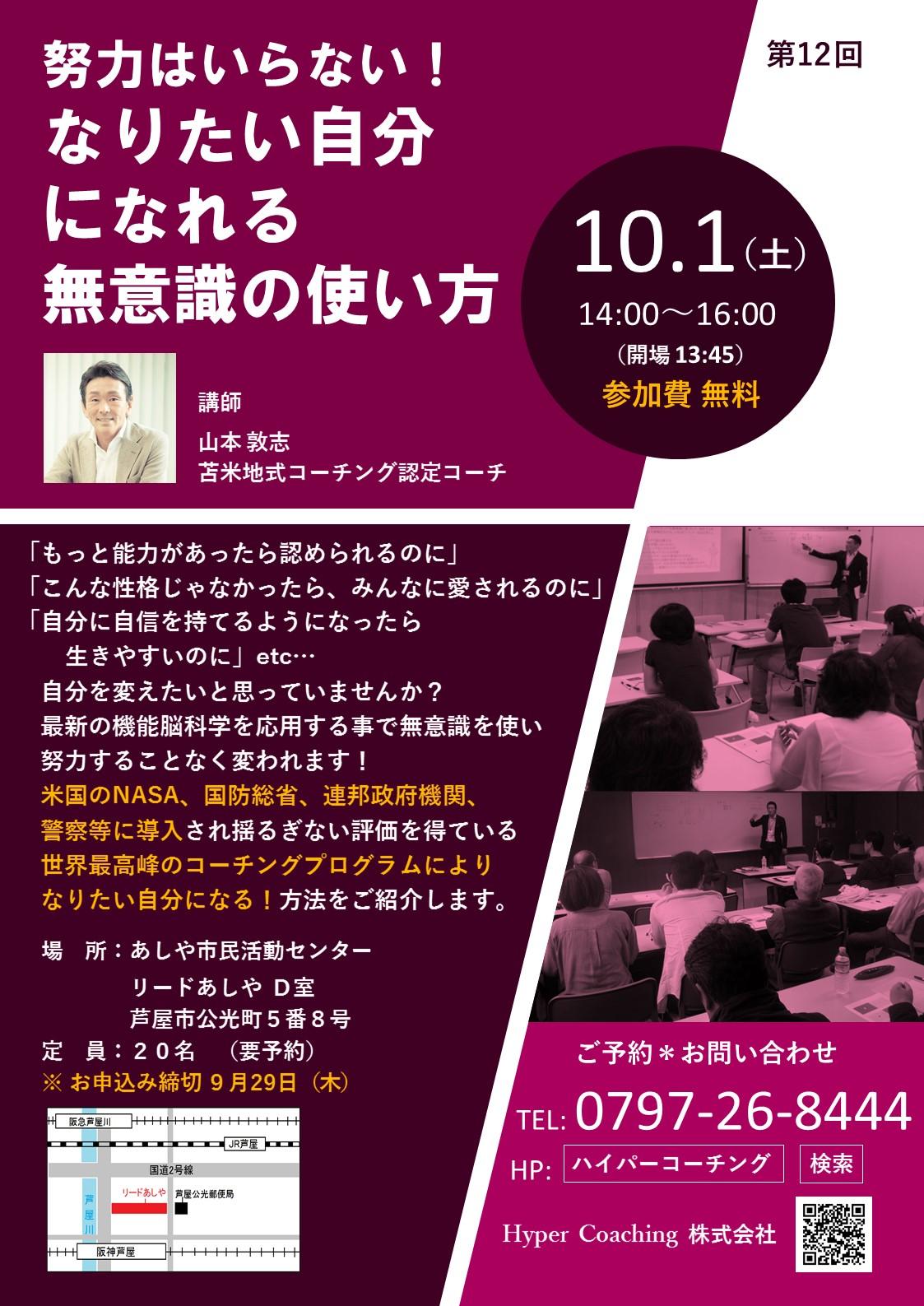10月セミナー